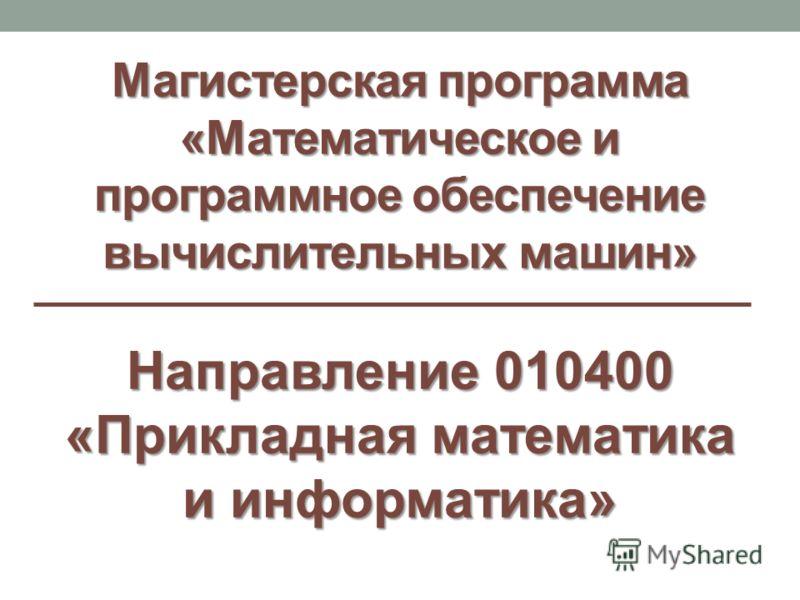 Магистерская программа «Математическое и программное обеспечение вычислительных машин» Направление 010400 «Прикладная математика и информатика»