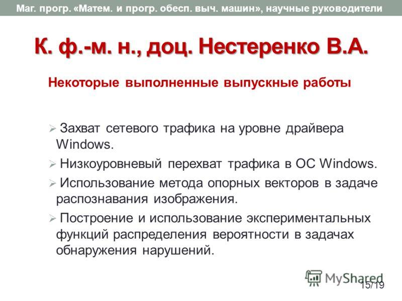 К. ф.-м. н., доц. Нестеренко В.А. Маг. прогр. «Матем. и прогр. обесп. выч. машин», научные руководители Захват сетевого трафика на уровне драйвера Windows. Низкоуровневый перехват трафика в ОС Windows. Использование метода опорных векторов в задаче р