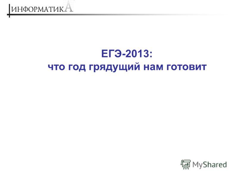 ЕГЭ-2013: что год грядущий нам готовит