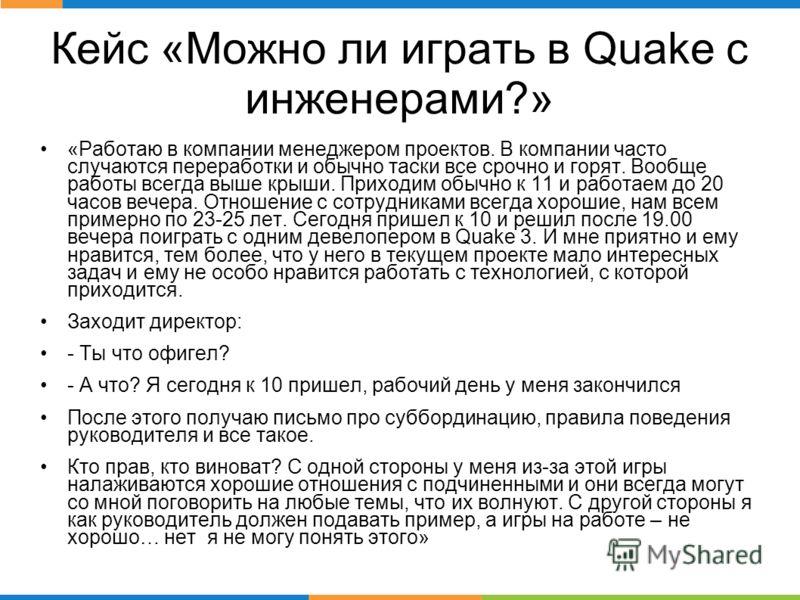 Кейс «Можно ли играть в Quake с инженерами?» «Работаю в компании менеджером проектов. В компании часто случаются переработки и обычно таски все срочно и горят. Вообще работы всегда выше крыши. Приходим обычно к 11 и работаем до 20 часов вечера. Отнош