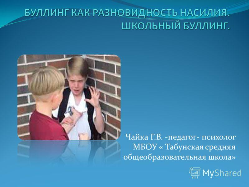 Чайка Г.В. -педагог- психолог МБОУ « Табунская средняя общеобразовательная школа»