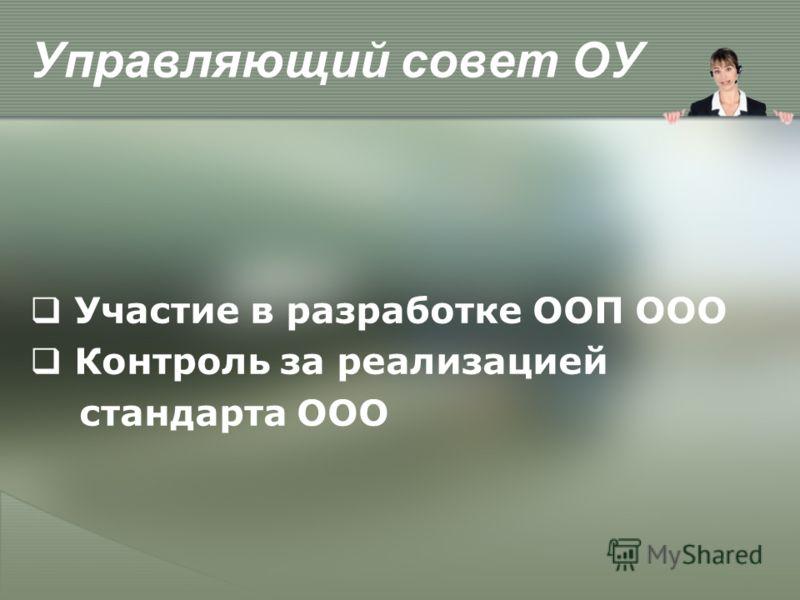 Управляющий совет ОУ Участие в разработке ООП ООО Контроль за реализацией стандарта ООО