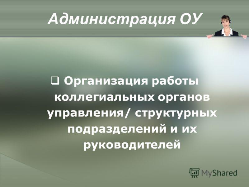 Администрация ОУ Организация работы коллегиальных органов управления/ структурных подразделений и их руководителей