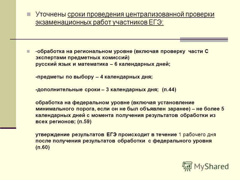 Уточнены сроки проведения централизованной проверки экзаменационных работ участников ЕГЭ: -обработка на региональном уровне (включая проверку части С экспертами предметных комиссий) русский язык и математика – 6 календарных дней; -предметы по выбору