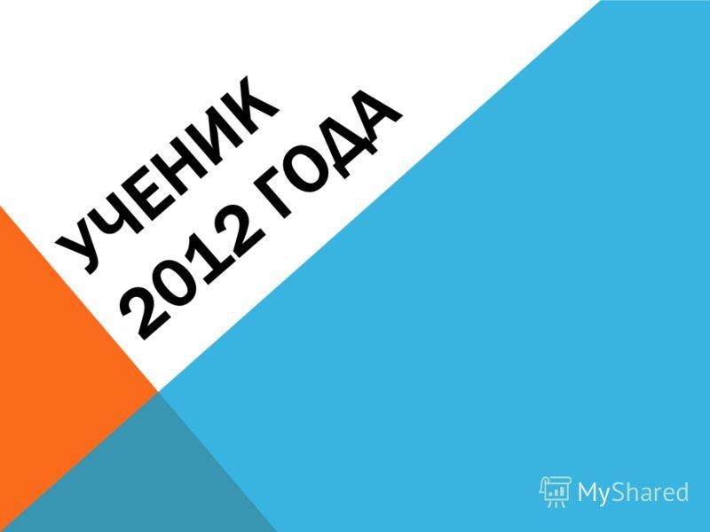 УЧЕНИК 2012 ГОДА