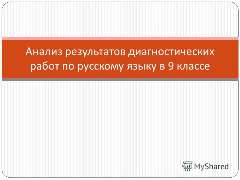 Анализ результатов диагностических работ по русскому языку в 9 классе