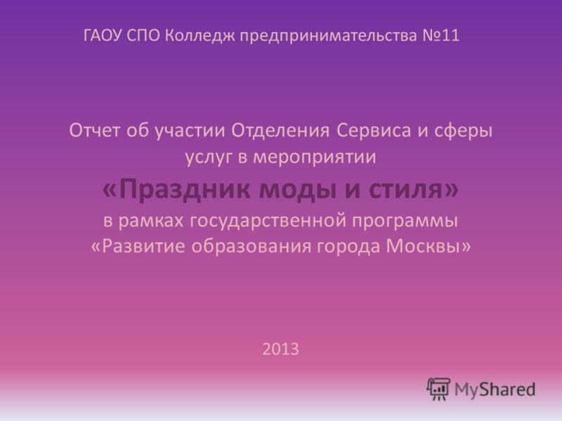 ГАОУ СПО Колледж предпринимательства 11 Отчет об участии Отделения Сервиса и сферы услуг в мероприятии «Праздник моды и стиля» в рамках государственной программы «Развитие образования города Москвы» 2013