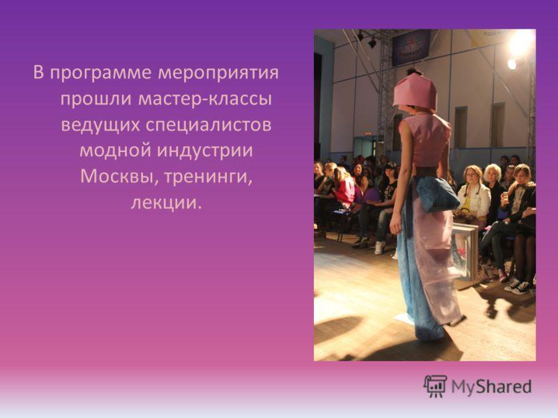 В программе мероприятия прошли мастер-классы ведущих специалистов модной индустрии Москвы, тренинги, лекции.