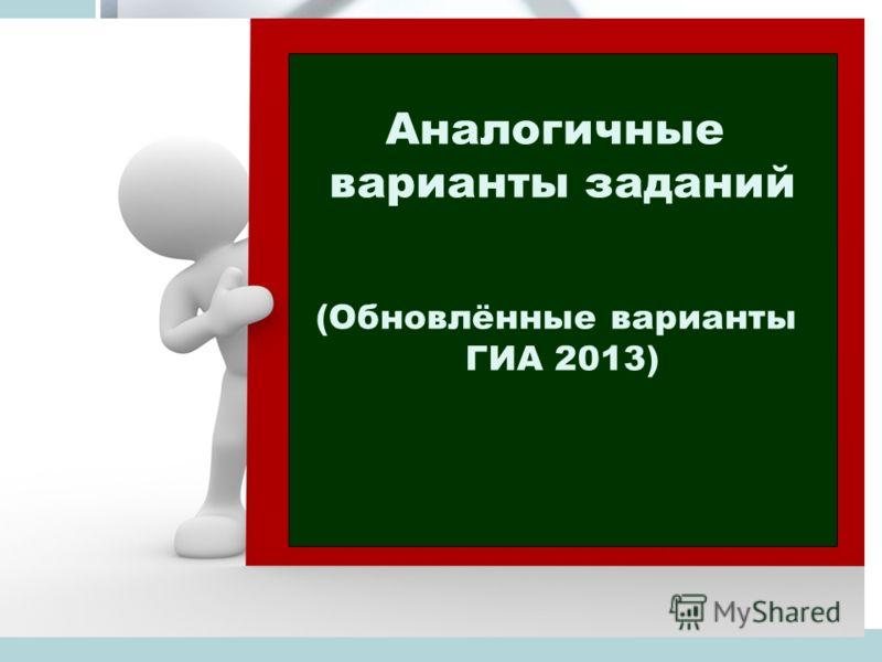 Аналогичные варианты заданий (Обновлённые варианты ГИА 2013)