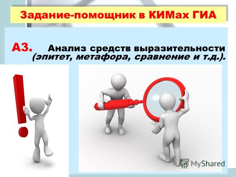 Задание-помощник в КИМах ГИА А3. Анализ средств выразительности (эпитет, метафора, сравнение и т.д.).