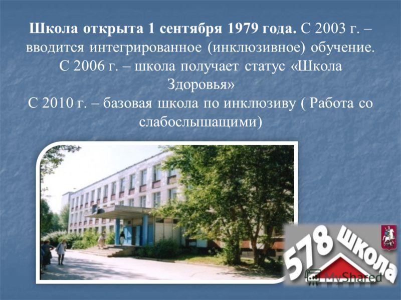 Официальный сайт ГБОУ Школа  1232 на Кутузовском города