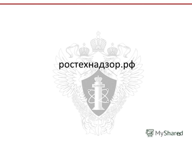 ростехнадзор.рф 13