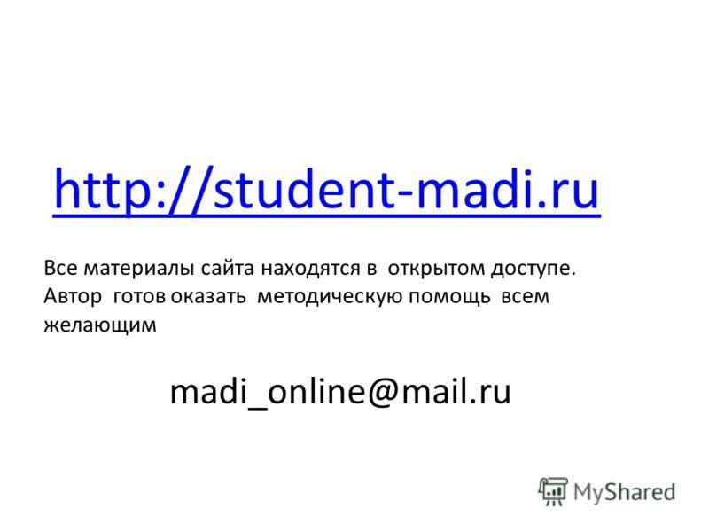 http://student-madi.ru Все материалы сайта находятся в открытом доступе. Автор готов оказать методическую помощь всем желающим madi_online@mail.ru