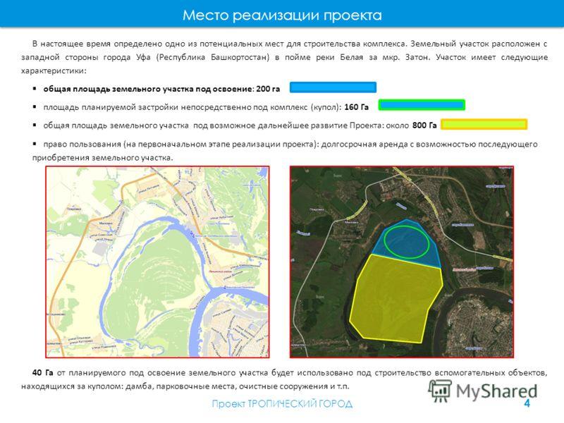 Место реализации проекта В настоящее время определено одно из потенциальных мест для строительства комплекса. Земельный участок расположен с западной стороны города Уфа (Республика Башкортостан) в пойме реки Белая за мкр. Затон. Участок имеет следующ