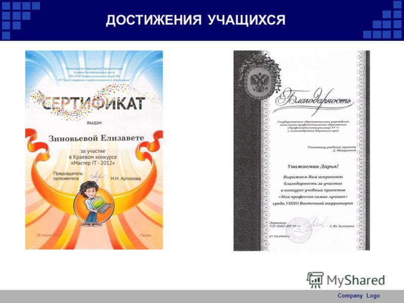 Company Logo ДОСТИЖЕНИЯ УЧАЩИХСЯ