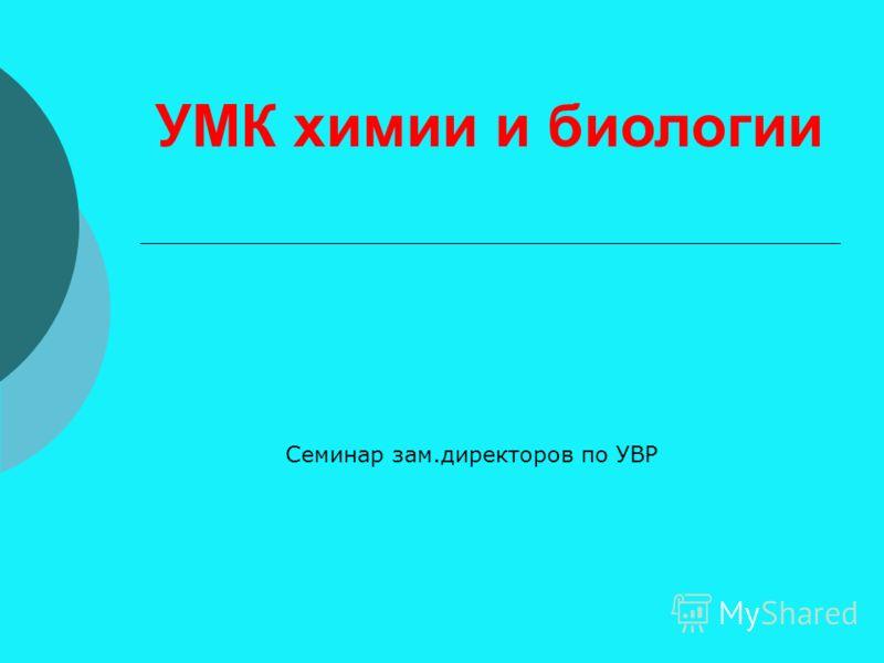 УМК химии и биологии Семинар зам.директоров по УВР