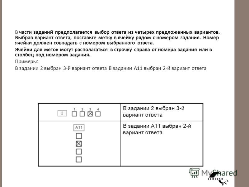 В части заданий предполагается выбор ответа из четырех предложенных вариантов. Выбрав вариант ответа, поставьте метку в ячейку рядом с номером задания. Номер ячейки должен совпадать с номером выбранного ответа. Ячейки для меток могут располагаться в