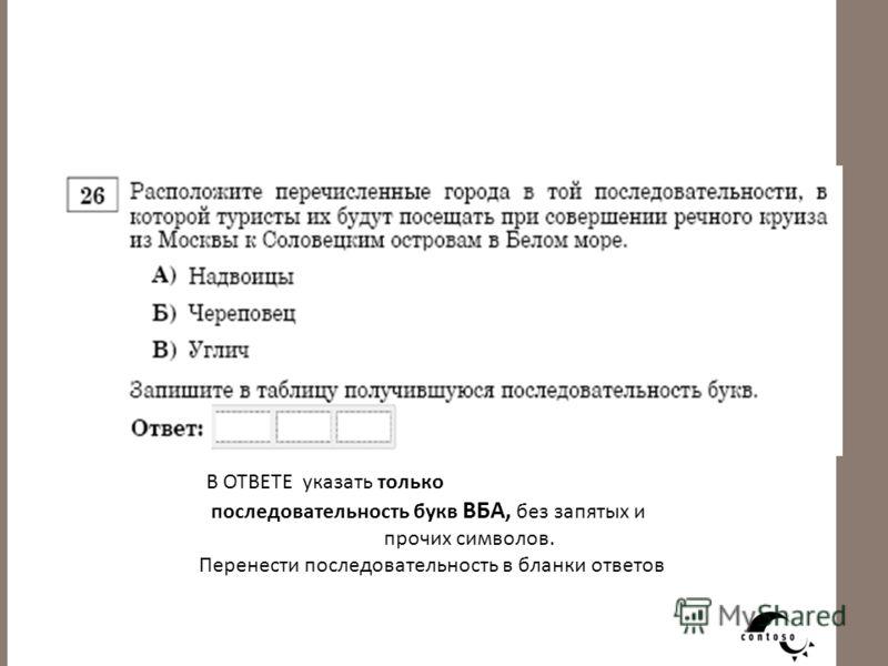 В ОТВЕТЕ указать только последовательность букв ВБА, без запятых и прочих символов. Перенести последовательность в бланки ответов