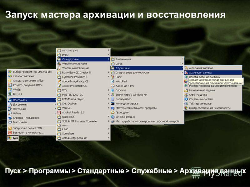 Запуск мастера архивации и восстановления Пуск > Программы > Стандартные > Служебные > Архивация данных