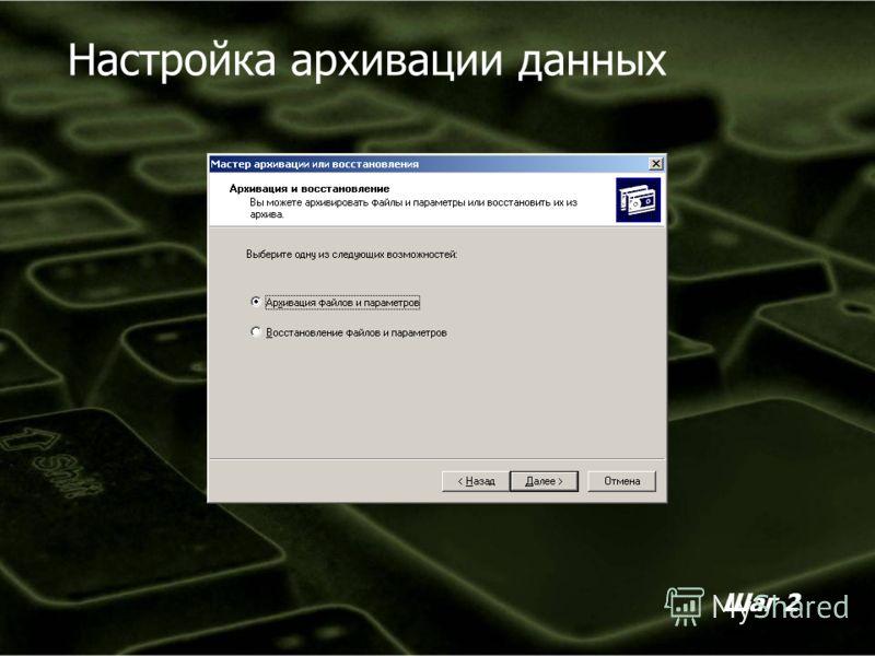 Настройка архивации данных Шаг 2
