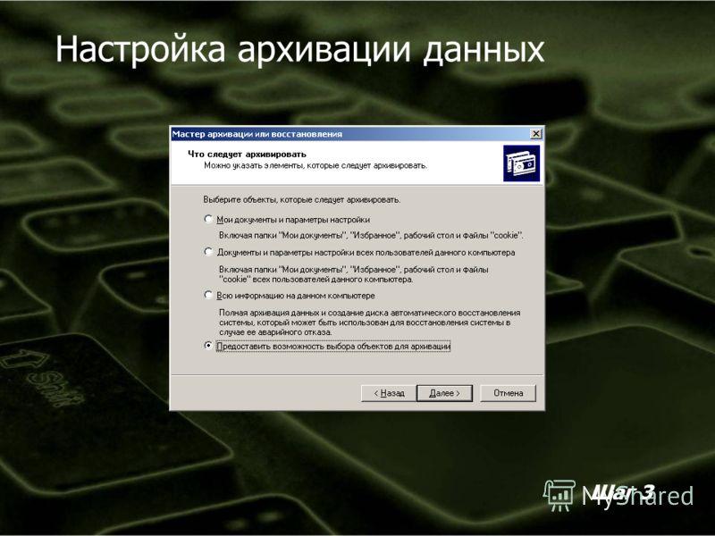 Настройка архивации данных Шаг 3