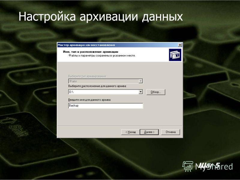 Настройка архивации данных Шаг 5