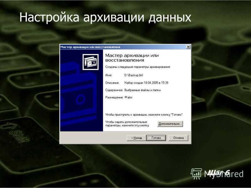 Настройка архивации данных Шаг 6