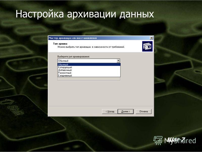 Настройка архивации данных Шаг 7