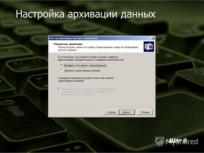 Настройка архивации данных Шаг 9