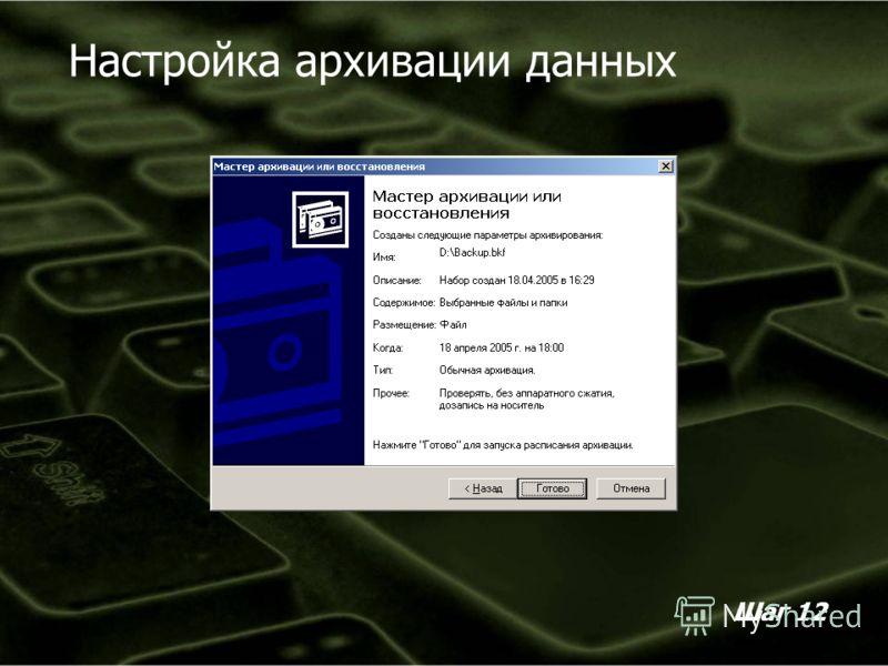 Настройка архивации данных Шаг 12
