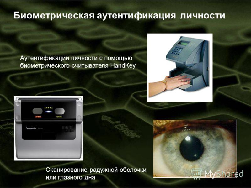 Биометрическая аутентификация личности Сканирование радужной оболочки или глазного дна Аутентификации личности с помощью биометрического считывателя HandKey