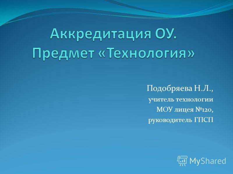 Подобряева Н.Л., учитель технологии МОУ лицея 120, руководитель ГПСП