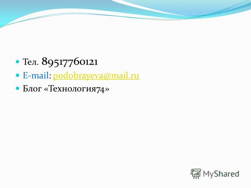 Тел. 89517760121 E-mail: podobrayeva@mail.rupodobrayeva@mail.ru Блог «Технология74»