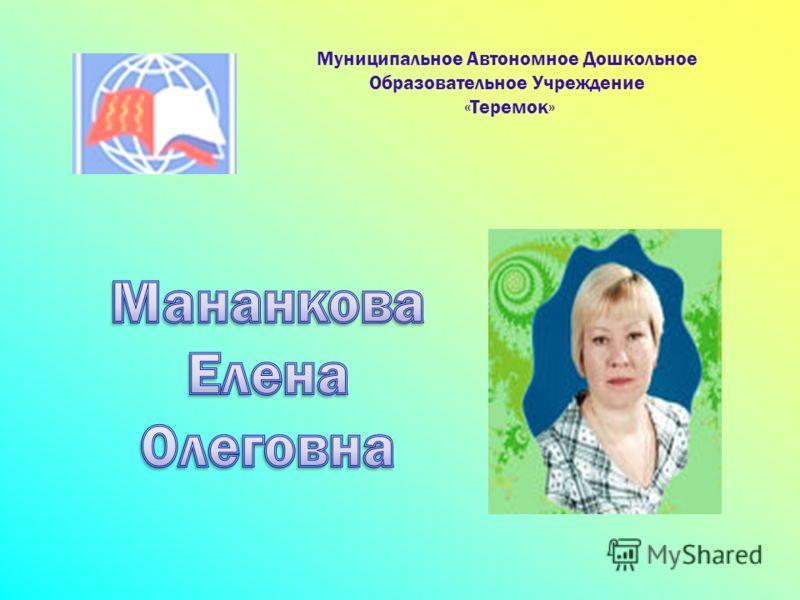 Муниципальное Автономное Дошкольное Образовательное Учреждение «Теремок»