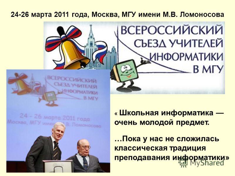 24-26 марта 2011 года, Москва, МГУ имени М.В. Ломоносова « Школьная информатика очень молодой предмет. …Пока у нас не сложилась классическая традиция преподавания информатики»