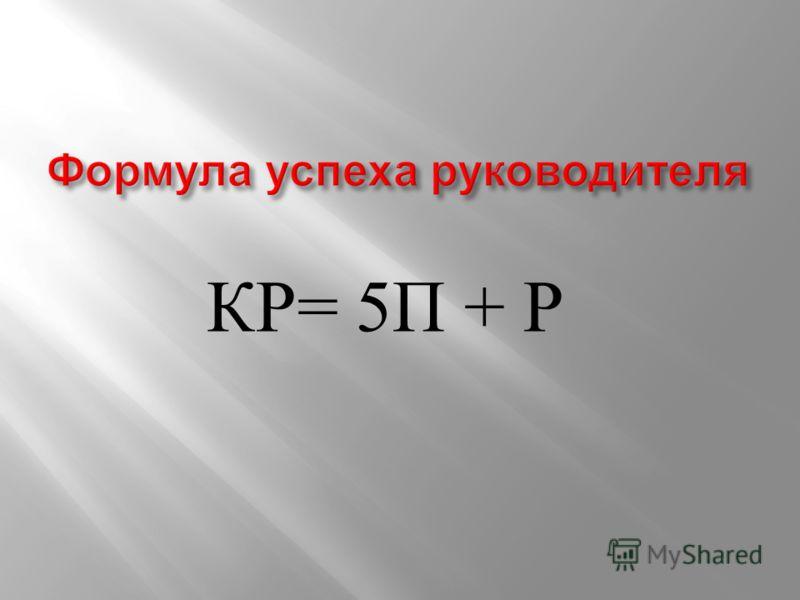 КР = 5 П + Р