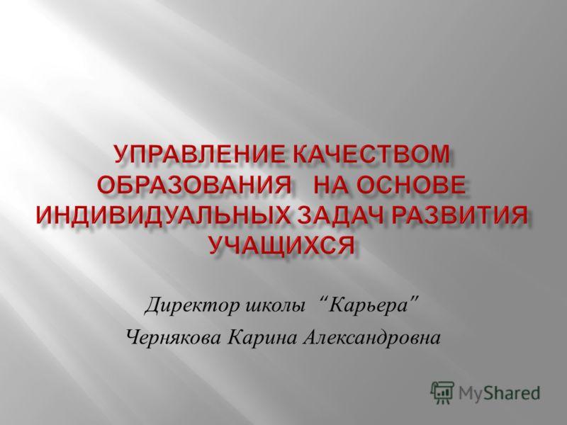 Директор школы Карьера Чернякова Карина Александровна
