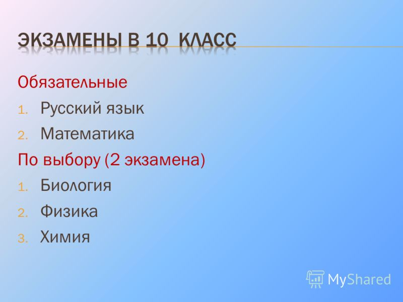 Обязательные 1. Русский язык 2. Математика По выбору (2 экзамена) 1. Биология 2. Физика 3. Химия