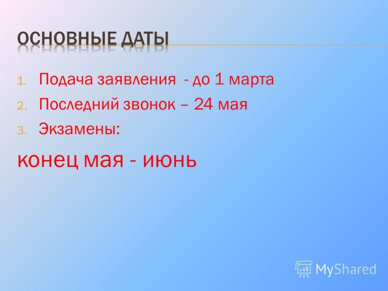 1. Подача заявления - до 1 марта 2. Последний звонок – 24 мая 3. Экзамены: конец мая - июнь