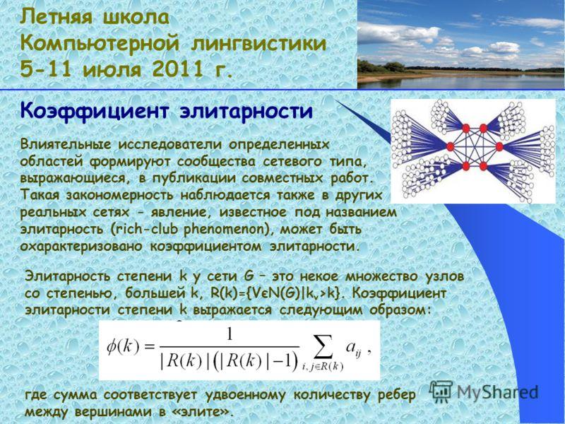 Коэффициент элитарности Летняя школа Компьютерной лингвистики 5-11 июля 2011 г. Влиятельные исследователи определенных областей формируют сообщества сетевого типа, выражающиеся, в публикации совместных работ. Такая закономерность наблюдается также в