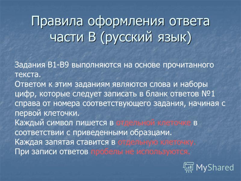 Правила оформления ответа части В (русский язык) Задания В1-В9 выполняются на основе прочитанного текста. Ответом к этим заданиям являются слова и наборы цифр, которые следует записать в бланк ответов 1 справа от номера соответствующего задания, начи
