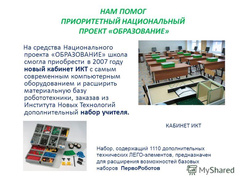 На средства Национального проекта «ОБРАЗОВАНИЕ» школа смогла приобрести в 2007 году новый кабинет ИКТ с самым современным компьютерным оборудованием и расширить материальную базу робототехники, заказав из Института Новых Технологий дополнительный наб