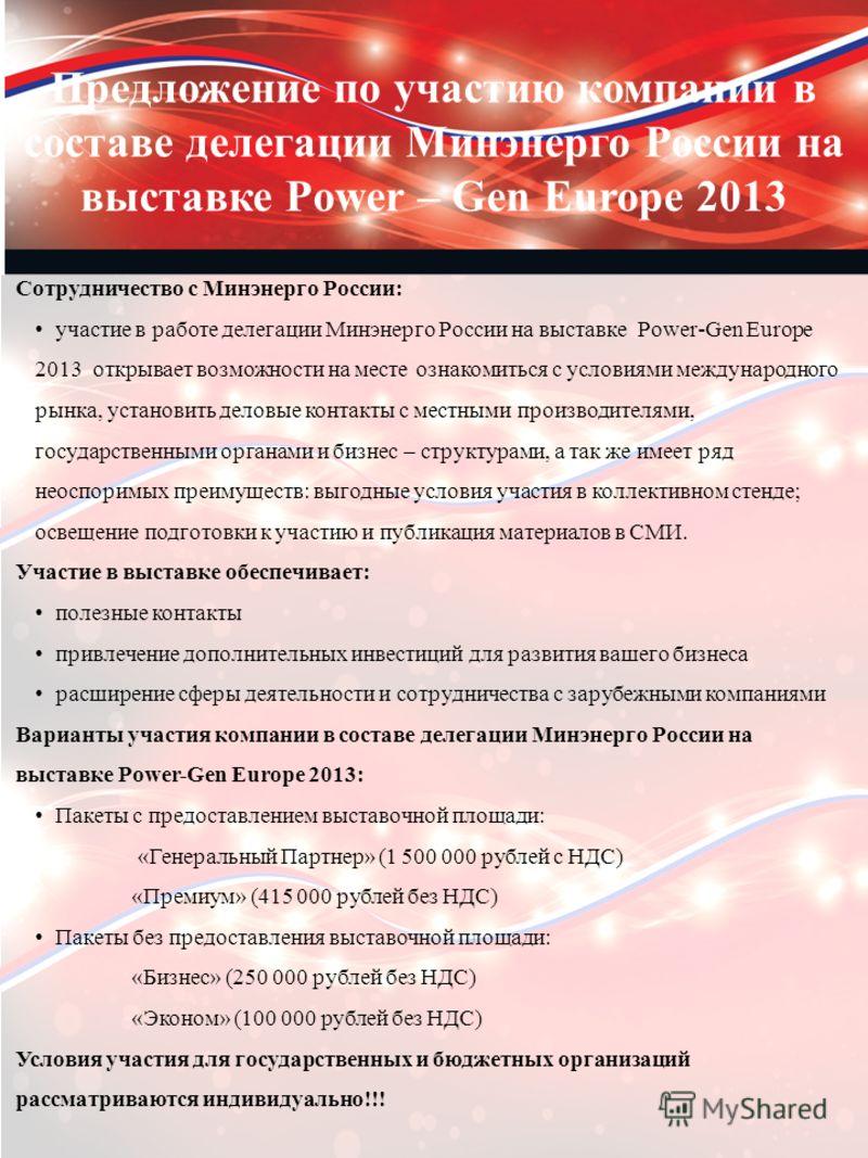 Сотрудничество с Минэнерго России: участие в работе делегации Минэнерго России на выставке Power-Gen Europe 2013 открывает возможности на месте ознакомиться с условиями международного рынка, установить деловые контакты с местными производителями, гос