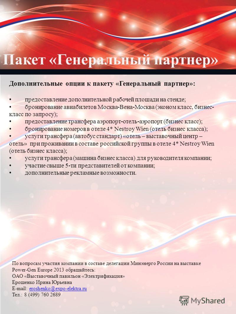 Дополнительные опции к пакету «Генеральный партнер»: предоставление дополнительной рабочей площади на стенде; бронирование авиабилетов Москва-Вена-Москва (эконом класс, бизнес- класс по запросу); предоставление трансфера аэропорт-отель-аэропорт (бизн