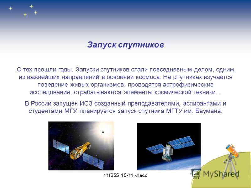 Запуск спутников С тех прошли годы. Запуски спутников стали повседневным делом, одним из важнейших направлений в освоении космоса. На спутниках изучается поведение живых организмов, проводятся астрофизические исследования, отрабатываются элементы кос