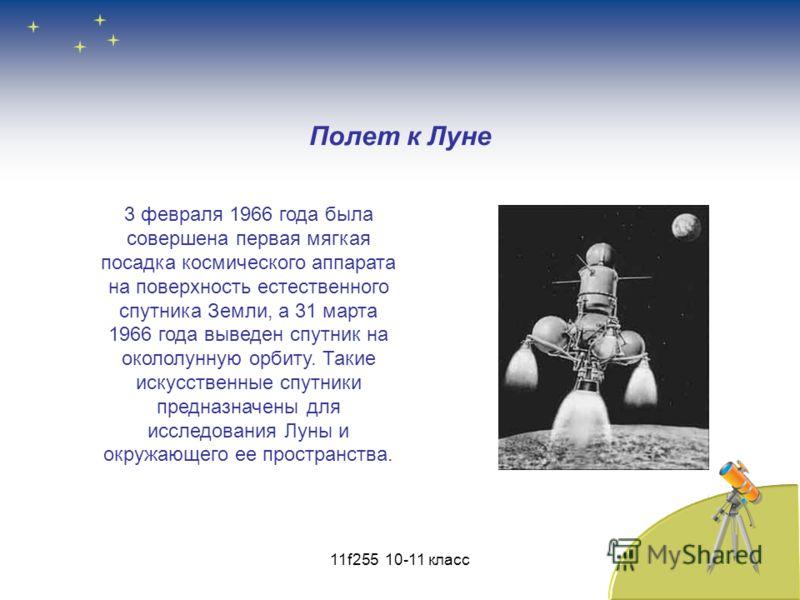 Полет к Луне 3 февраля 1966 года была совершена первая мягкая посадка космического аппарата на поверхность естественного спутника Земли, а 31 марта 1966 года выведен спутник на окололунную орбиту. Такие искусственные спутники предназначены для исслед