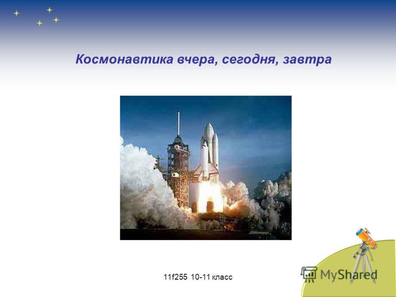 Космонавтика вчера, сегодня, завтра 11f255 10-11 класс