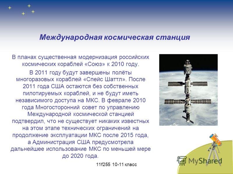 Международная космическая станция В планах существенная модернизация российских космических кораблей «Союз» к 2010 году. В 2011 году будут завершены полёты многоразовых кораблей «Спейс Шаттл». После 2011 года США остаются без собственных пилотируемых