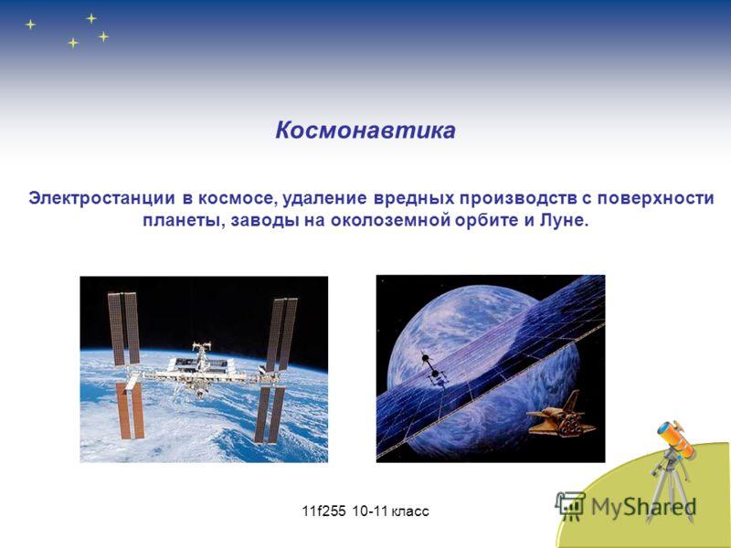 Электростанции в космосе, удаление вредных производств с поверхности планеты, заводы на околоземной орбите и Луне. Космонавтика 11f255 10-11 класс