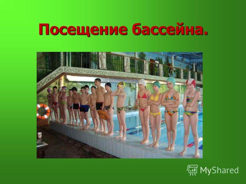 Посещение бассейна.